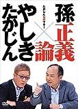 やしきたかじんX孫正義の正義論(たかじんNOマネー)DVD