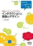 Webインターフェイスで学ぶ インタラクションと情報のデザイン