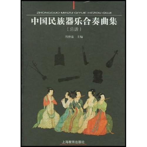 中国民族器乐合奏曲集(总谱)(精装)