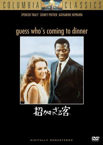 招かれざる客 [DVD]