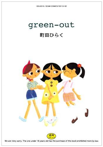 [町田ひらく] Greenーout