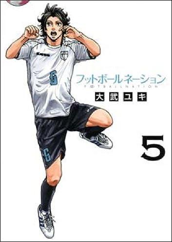 フットボールネーション 5 (ビッグコミックス)