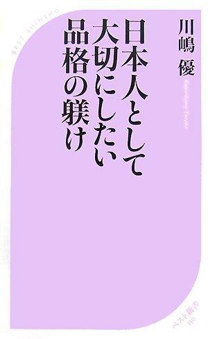 日本人として大切にしたい品格の躾け (ベスト新書)