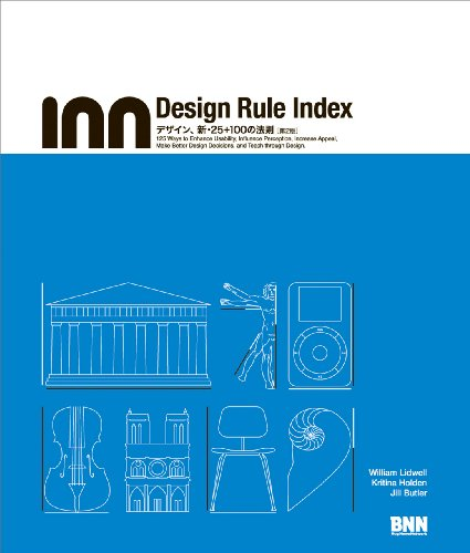 Design Rule Index[第2版]— デザイン、新・25+100の法則