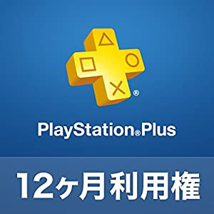 PlayStation Plus 12ヶ月利用権(自動更新あり) [オンラインコード]