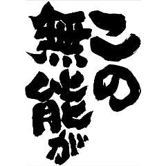 魂心Tシャツ この無能が(XXLサイズTシャツ白x文字黒)