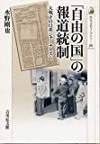 「自由の国」の報道統制: 大戦下の日系ジャーナリズム (歴史文化ライブラリー)