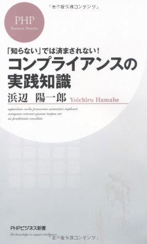 コンプライアンスの実践知識 (PHPビジネス新書)