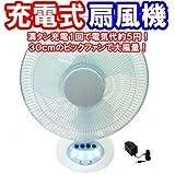 【送料無料・満タン充電約5円】 充電式扇風機(サーキュレーター) 30cmファンで大風量! LEDライト・首振り機能
