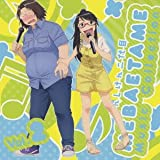 げんしけん二代目 MEBAETAME Music Collection vol.2