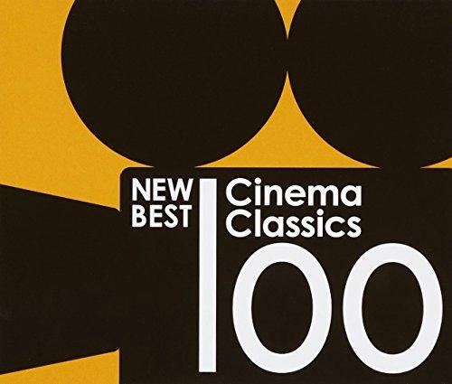ニュー・ベスト・シネマ・クラシック100