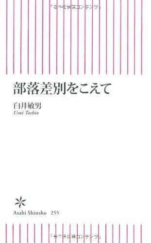 部落差別をこえて (朝日新書)