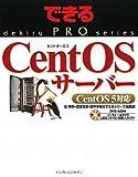 できるPRO CentOS サーバー CentOS 5対応 (できるPROシリーズ)