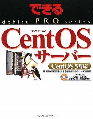 できるPRO CentOS サーバー CentOS 5対応