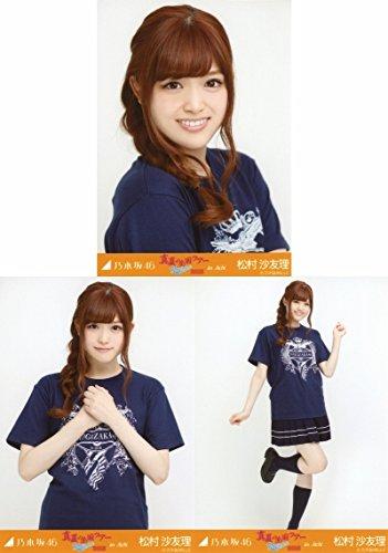 【松村沙友理】 乃木坂46 公式生写真 [真夏の全国ツアー2015 in Aichi ツアーTシャツ 愛知] 会場限定 3枚コンプ