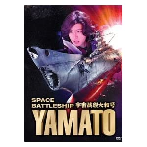 Space Battleship Yamato – The final battle (All Region, English Subtitles, Uncut)