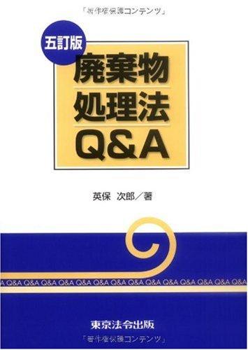 廃棄物処理法Q&A