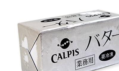 カルピスバター 無塩 450g 【数量制限解除中】 業務用、賞味期限2014年10月29日