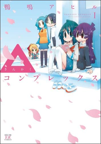 ▲コンプレックス (1) (まんがタイムKRコミックス)
