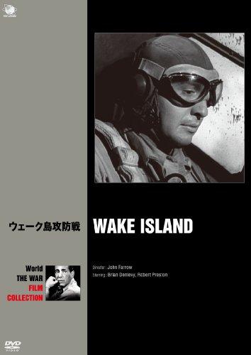 世界の戦争映画名作シリーズ ウェーク島攻防戦 [DVD]