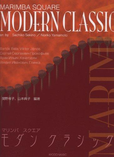 Modern Classics-マリンバスクエア