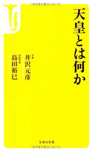 天皇とは何か (宝島社新書)