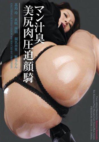 マン汁臭 美尻肉圧迫顔騎 NFDM-119 [DVD]