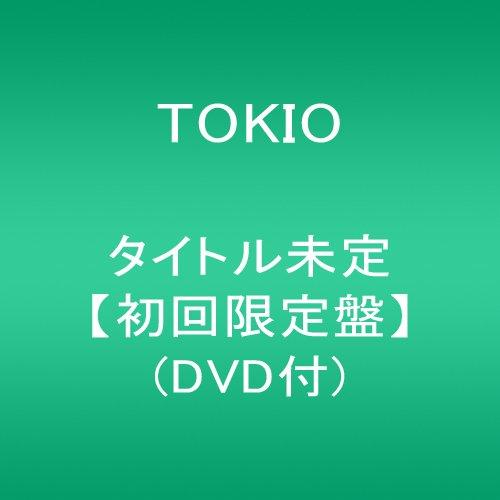 TOKIO/タイトル未定(初回限定盤)(DVD付)