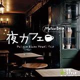 Phillippe Baden Powell Trio Yoru Cafe Mellow Bossa