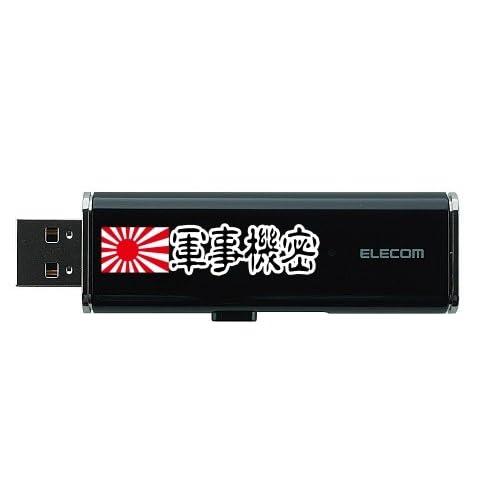 軍事機密 USBメモリ 16GB
