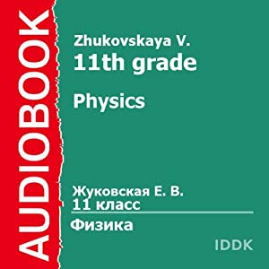 Physics for 11th Grade [Russian Edition] Audiobook