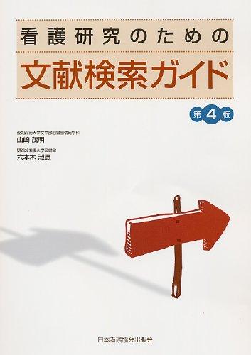 看護研究のための文献検索ガイド