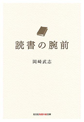 「読書を始める前に読みたい」5冊のおすすめの読書術本:習慣化から速読術、絶対に忘れない方法まで! 3番目の画像