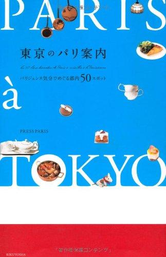 東京のパリ案内―パリジェンヌ気分でめぐる都内50スポット