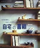 自宅の書棚—本のある暮らし。本をインテリアとして生かす。