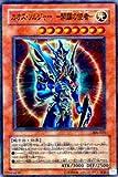 【遊戯王】カオス・ソルジャー -開闢の使者- 306-025(パラレルレア)