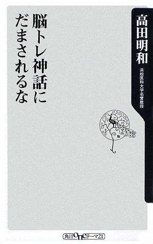 脳トレ神話にだまされるな (角川oneテーマ21 C 170)