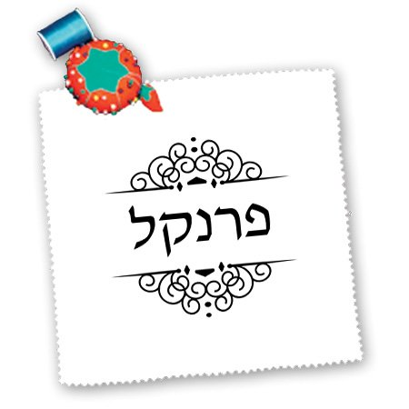 Qs_165170_1 Inspirationzstore Judaica - Frankel Jewish Surname Family Last Name In Hebrew - Black And White - Quilt Squares - 10X10 Inch Quilt Square front-87552