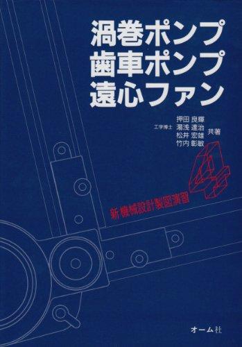 渦巻ポンプ・歯車ポンプ・遠心ファン (新・機械設計製図演習)