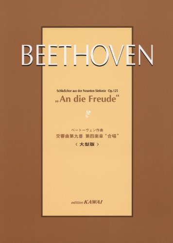 "ベートーヴェン作曲 交響曲第九番 第四楽章 ""合唱"" 〈大型版〉"