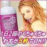 Rose Pure Reeze(ローズピュアリーズ)
