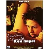 Ken Park (Uncut Uncensored Director's Version - Import) ~ Larry Clark