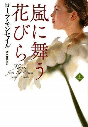 嵐に舞う花びら(上)
