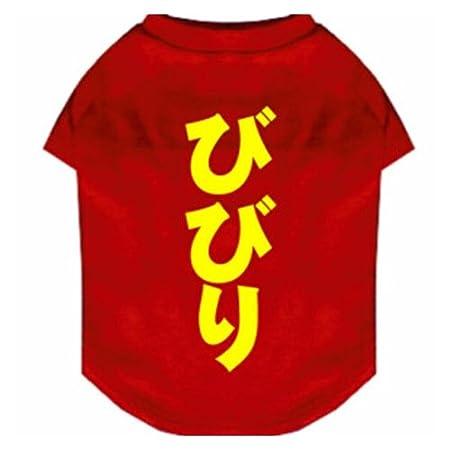 【わんわん本舗】おもしろデザインTシャツ『びびり』 (L)