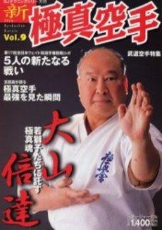 新極真空手 vol.9—武道空手特集 (SJテクニックシリーズ No. 95)
