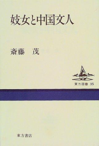 妓女と中国文人 (東方選書)