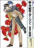 新・世紀末・ダーリン 3 (MBコミックス)