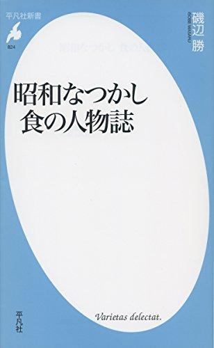 昭和なつかし 食の人物誌 (平凡社新書)