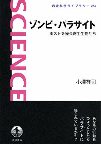 ゾンビ・パラサイト――ホストを操る寄生生物たち (岩波科学ライブラリー)
