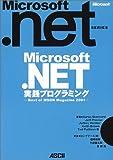 Microsoft.NET実践プログラミング―Best of MSDN Magazine 2001 (Microsoft.NETシリーズ)